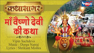 Maa Vaishno Devi Katha by Vipin Sachdeva | Musical Story of Goddess Vaishno Devi on Bhajan India