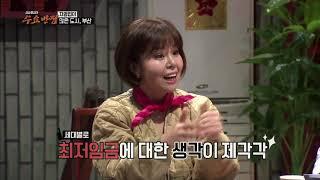 [KBS부산] - 수요반점 3회 820원의 시그널 : …