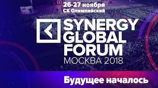 26-27 ноября | Synergy Global Forum | Москва 2018