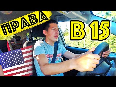 Как Я Сдавал На Права В 15 Лет В Америке