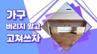버려진 나무에 새 생명/탁자 만들기/테이블 DIY