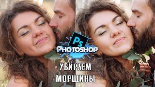 КАК УБРАТЬ МОРЩИНЫ в Photoshop [2019]