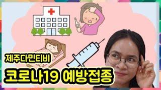[제주다민티비] 코로나19 예방접종