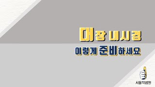 [서울척병원 건강검진센터] 대장 내시경 준비 및 식사 …