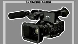 모든 카메라,캠코더 최고가 매입 추천 캐논 니콘 소니 …
