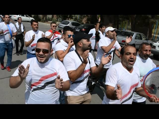 رابطه مشجعی المنتخب العراقی