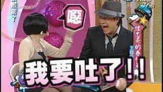 2008.03.06康熙來了完整版 偉忠哥的眷村菜-王蓉蓉、王偉忠