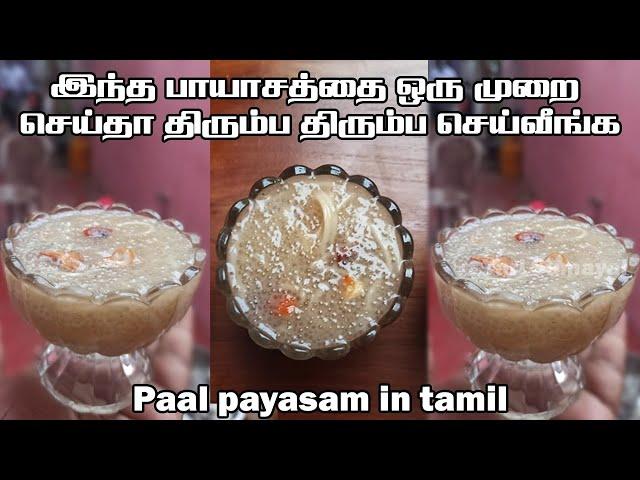 இந்த பாயாசத்தை ஒரு முறை செய்தா  திரும்ப திரும்ப செய்வீங்க | Paal payasam in tamil | Easy payasam