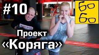 Удары ногами с Владимиром Карпела и Яна как новая ведущая. Реалити-шоу