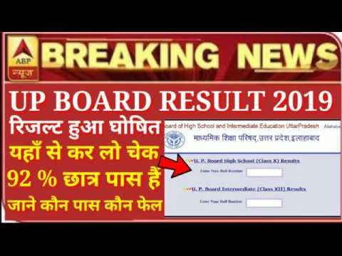 Up board result 2019 // Up board 10th 12 th result 2019 // यूपी बोर्ड 10वी 12 वीं रिजल्ट आ गई हैं