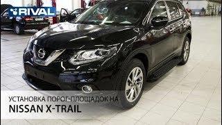 Установка порог- площадок на Nissan X-Trail 2015-