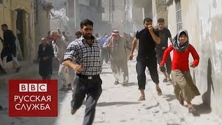 Страшные последствия авиаударов России и Сирии в Алеппо