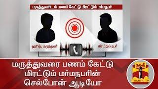 மருத்துவரை பணம் கேட்டு மிரட்டும் மர்மநபரின் செல்போன் ஆடியோ  | Viral Audio | Thanthi TV