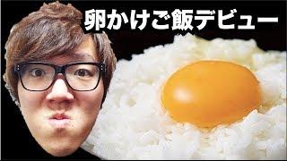 生まれて初めて卵かけご飯食べてみた! thumbnail