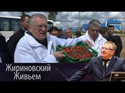 Владимир Жириновский посетил совхоз имени Ленина