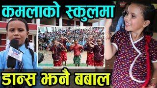 गीत भन्दा डान्स बबाल || पहिलो पटक कमला नाच्दा, Kamala Ghimire को स्कूलमा पुग्दा हेर्नुहोस्