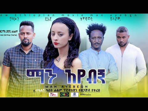 Download ማን አየብኝ ሙሉ ፊልም Man Ayebign Ethiopian full film 2021