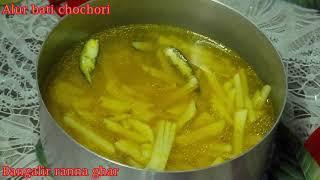 5 মিনিটে তৈরি রুটির জন্য আলুর বাটি চচ্চড়ি/Quick And Easy Alur Bati Chorchori/Easy Bengali Recipe: