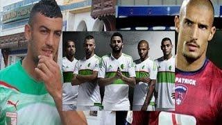 شاهد الاعبين الجدد في المنتخب الجزائري للفوز بـ كأس افريقيا 2017 equipe algérie