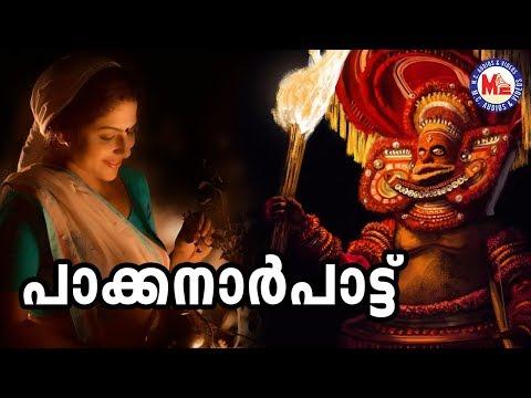 പാക്കനാര്പാട്ടിന്റെ ഒരു ദൃശ്യാവിഷ്കാരം | Pakkanar Paattu | Nadanpattukal in Malayalam | Nadanpattu