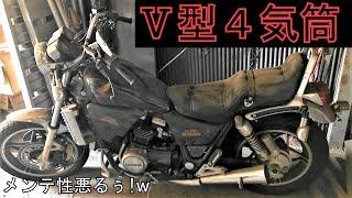 謎のⅤ型4気筒エンジンのバイクをレストアせよ1