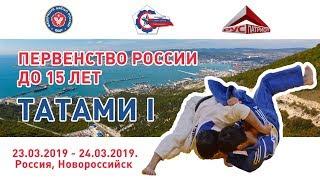 24.03.2019 T1 Первенство России до 15 лет