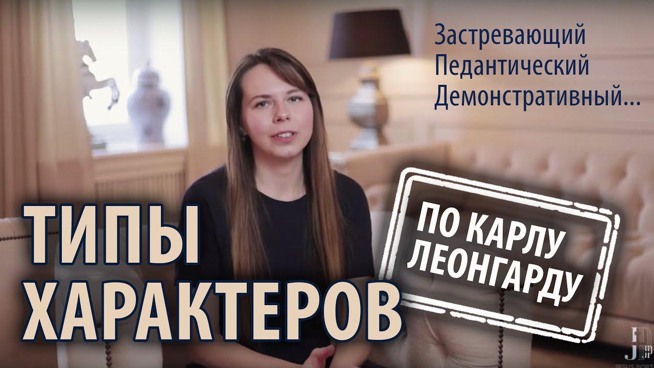 Акцентуация личности К. Леонгарда