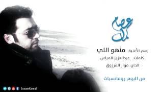 عصام كمال - منهو اللي (النسخة الأصلية) | 2007