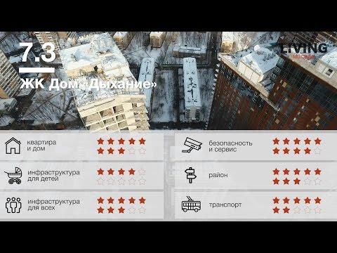 Видео Жк дыхание цена за однушку Москва