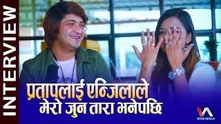 Pratap Das लाई Anjila ले Interview मै 'मेरो जुन-तारा भनेपछि' || Intro Nepal