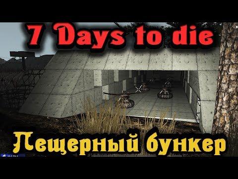 Бункер пещера с ножами - 7 Days to Die Стрим выживание зомби атака
