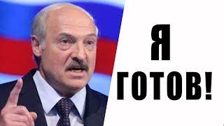 Ради них готов на ВСЁ! (Лукашенко). Вот это новость!