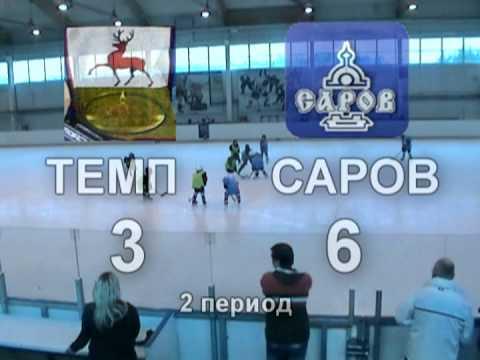2012.04.29 хоккей Темп, Кулебаки-Саров 2005г.р. красиво