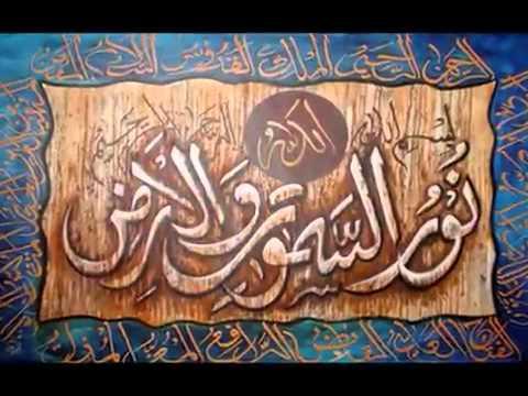 Asma ul Husna by Sheikh Mishary Al Afasy. Beautiful recitation.