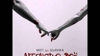 Мот - Абсолютно все (feat. Бьянка) (ПРЕМЬЕРА на SM Music)