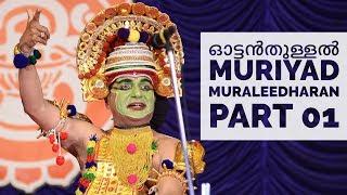 Ottan Thullal   Muriyad Muraleedharan Part 01