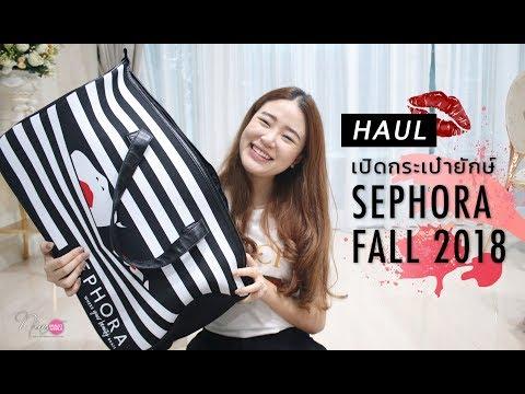 HAUL    เปิดประเป๋ายักษ์ Sephora Fall 2018    NinaBeautyWorld - วันที่ 23 Jul 2018
