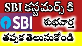 Good News for SBI customers   must know everyone