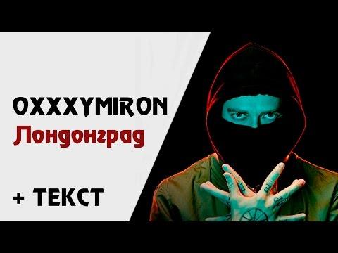 Песня Девочка Пизец (alternative) - Oxxxymiron скачать mp3 и слушать онлайн