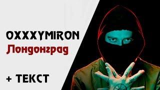 Oxxxymiron — Лондонград (+ текст, lyrics)
