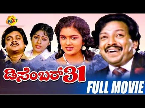 December 31 || Kannada Full Length Movie