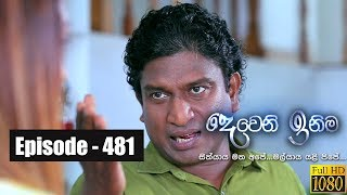 Deweni Inima | Episode 481 11th December 2018