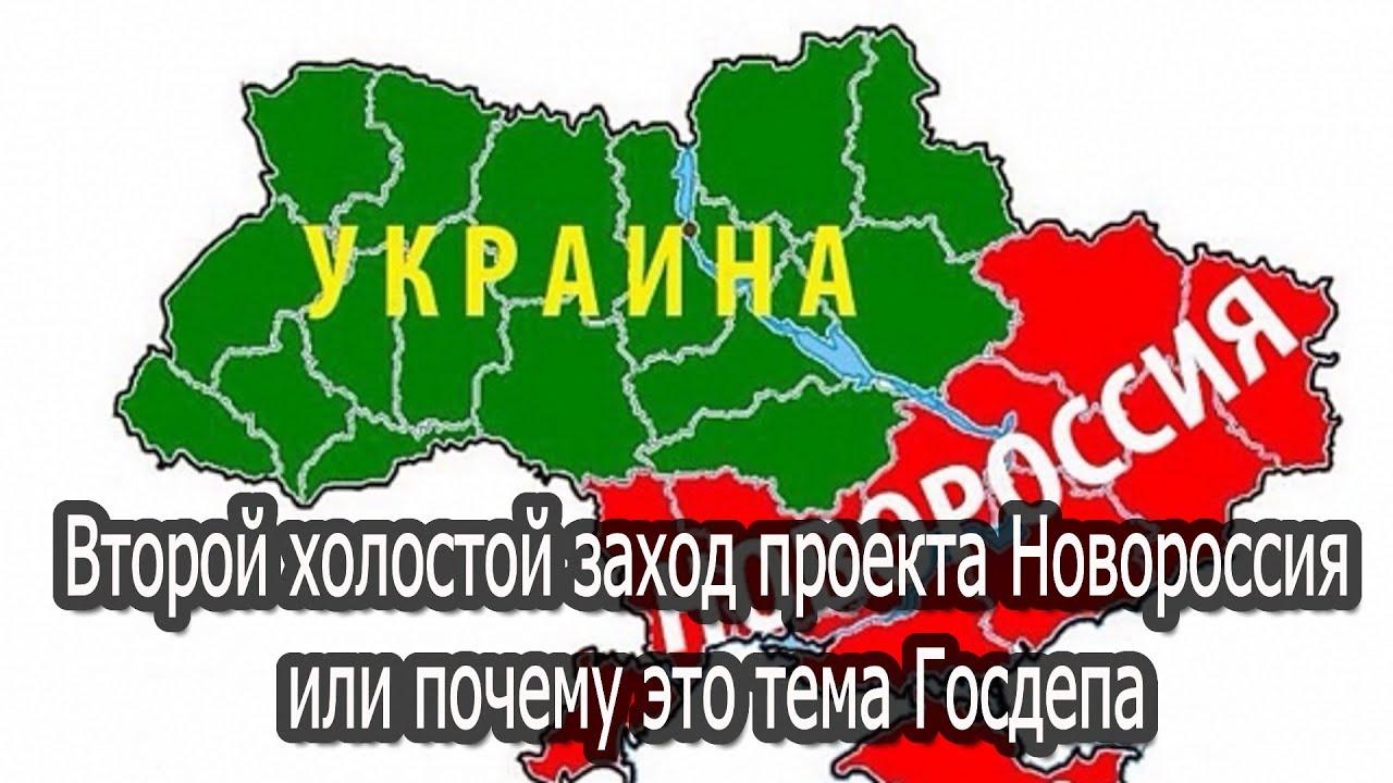 Второй холостой заход проекта Новороссия или почему это тема Госдепа
