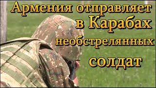 Армения отправляет в Карабах необстрелянных солдат