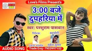 #03 Baje Dupahariya Me Parsuram Paswan @First Bhojpuri Song 2019