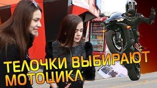 Девушки выбирают мотоцикл - как выбрать мотоцикл
