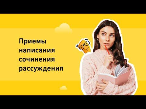 Как начать сочинение рассуждение по русскому