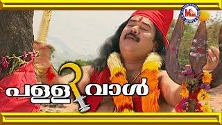 കൊടുങ്ങല്ലൂരമ്മേകാളീ | Kodungallur Amme Kali | Kodungallur Bharani Pattu | Hindu Devotional Songs