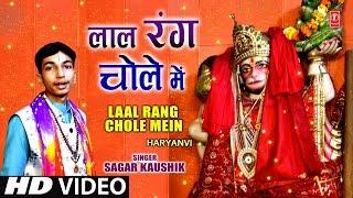 लाल रंग चोले में Laal Rang Chole Mein I SAGAR KAUSHIK I Haryanvi Mehandipur Balaji Bhajan I Full HD