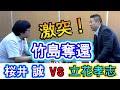 立花孝志と堀江貴文が初対談!立花党首の過去に迫る…!【Part1】 - YouTube